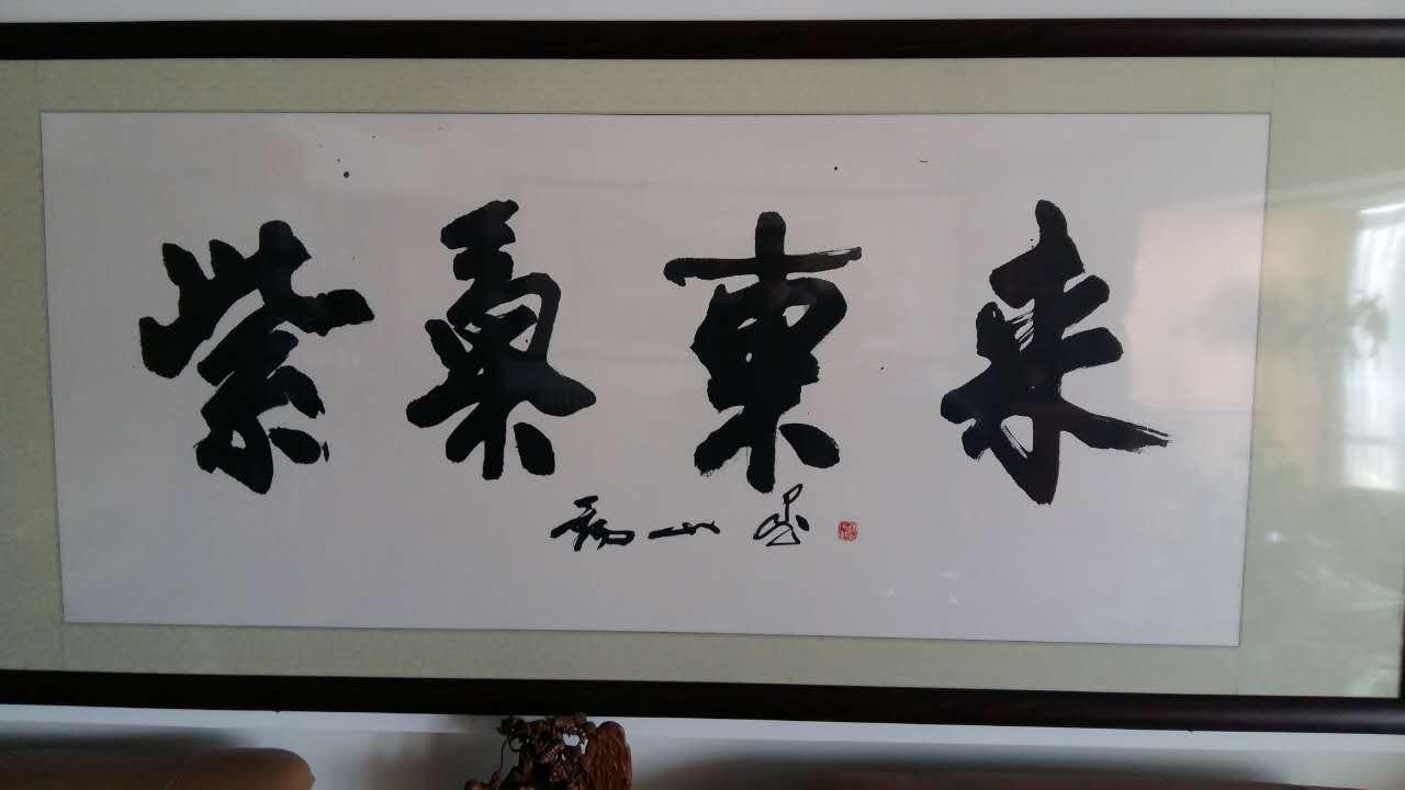 紫气东来-刘锡山